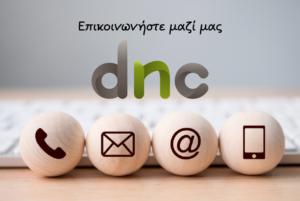 επικοινωνια με dnc